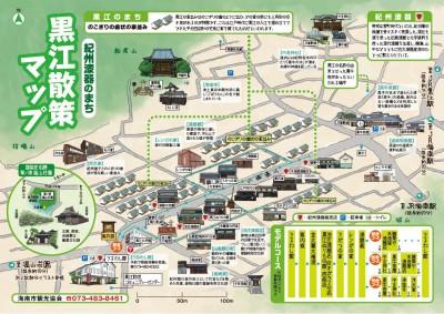 黒江散策マップ