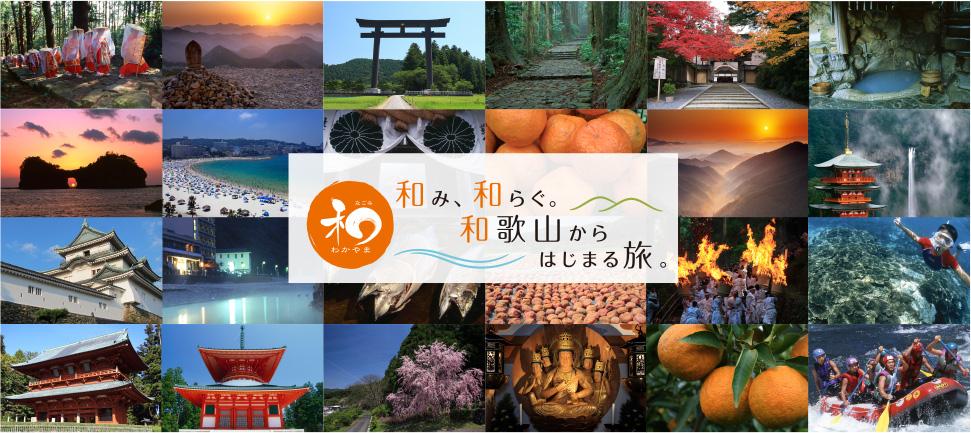 和歌山デスティネーションキャンペーン