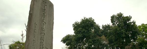 紀伊国屋文左衛門船出の碑