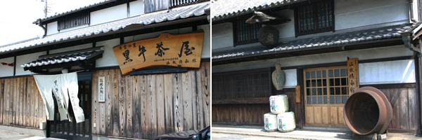 黒牛茶屋・温故伝承館 / Kuroushi Chaya shop・Onko Densho-kan Museum / 黑牛茶館・温故傳承資料館 / 黑牛茶館・温故傳承館
