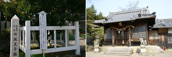 所坂王子(橘本神社)