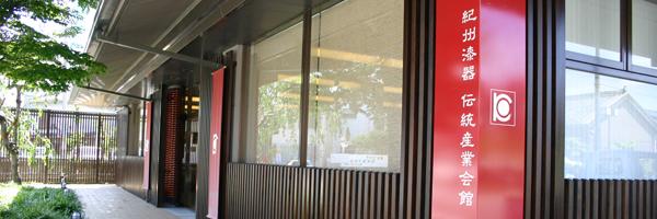 うるわし館(紀州漆器伝統産業会館)